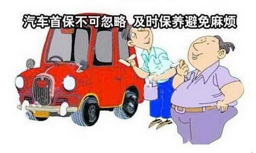 汽车保养知识大全!